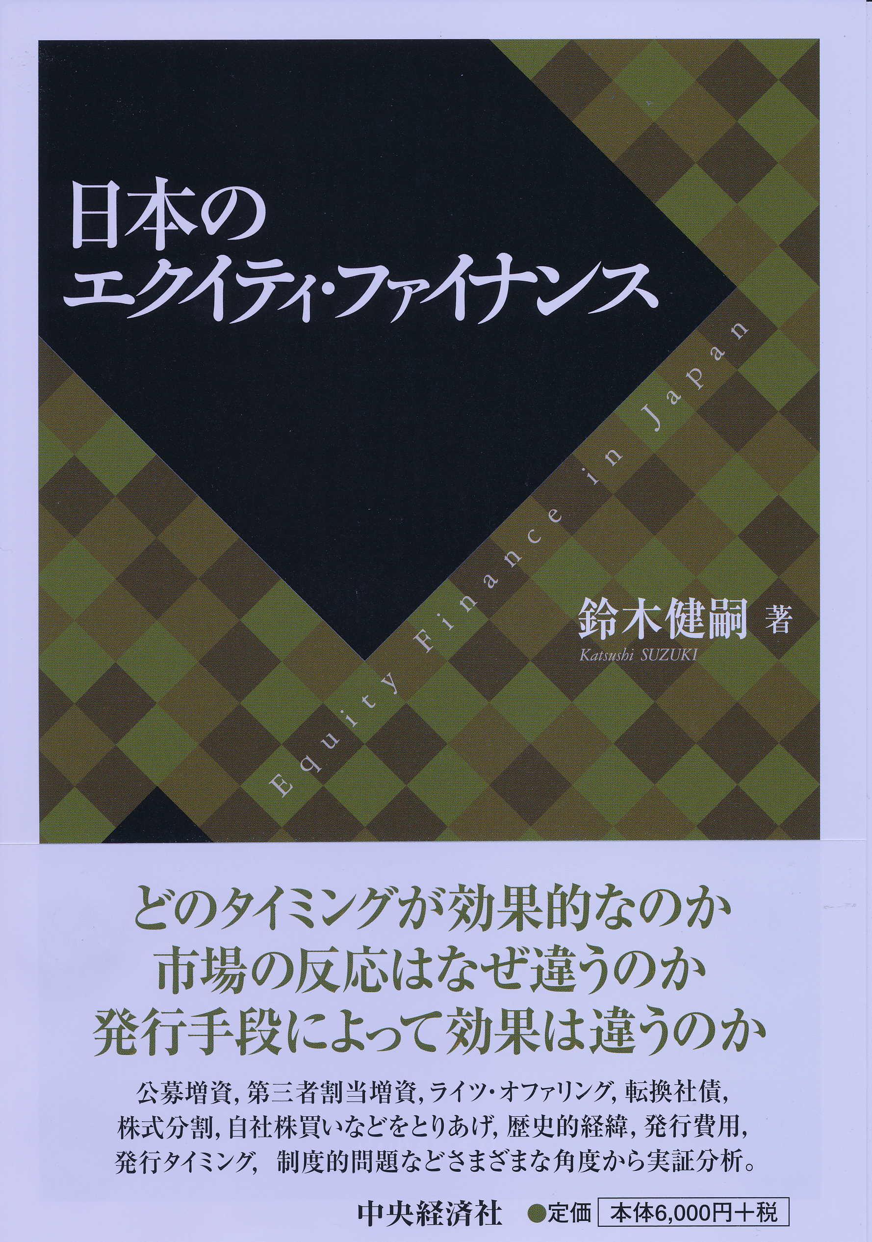 経済学部 瀨古美喜教授の著書「日本の住宅市場と …