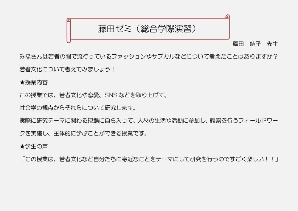 藤田ゼミ.jpg