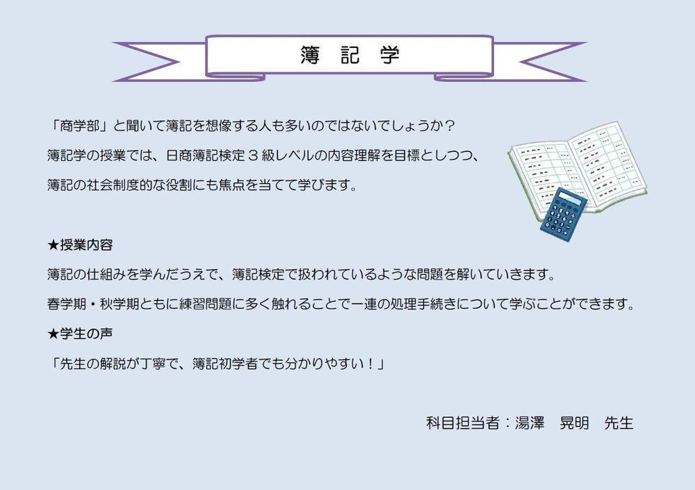 4_簿記学.JPG