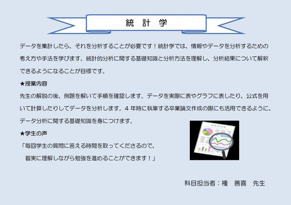 5_統計学.JPG