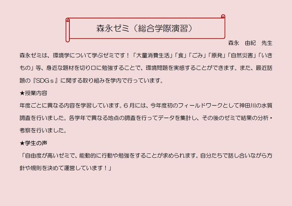 森永ゼミ.jpg