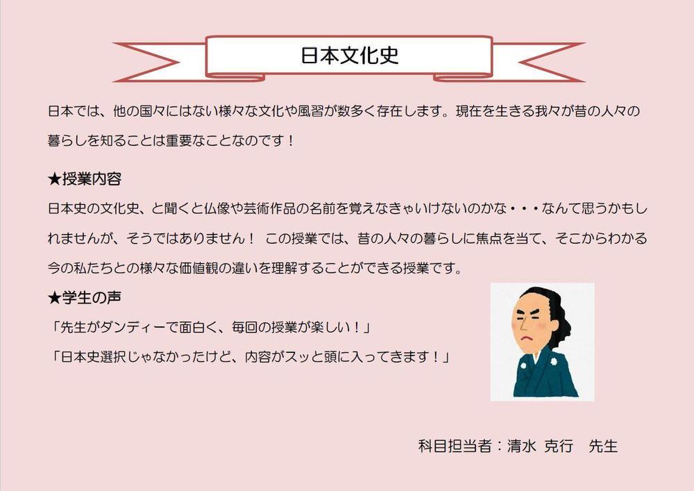 1_日本文化史.JPG