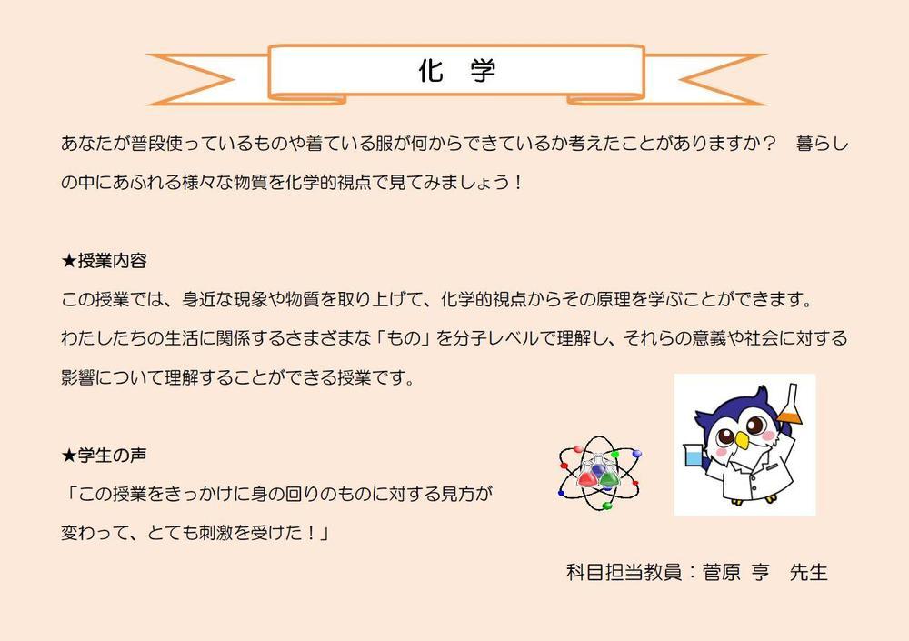 3_化学.JPG