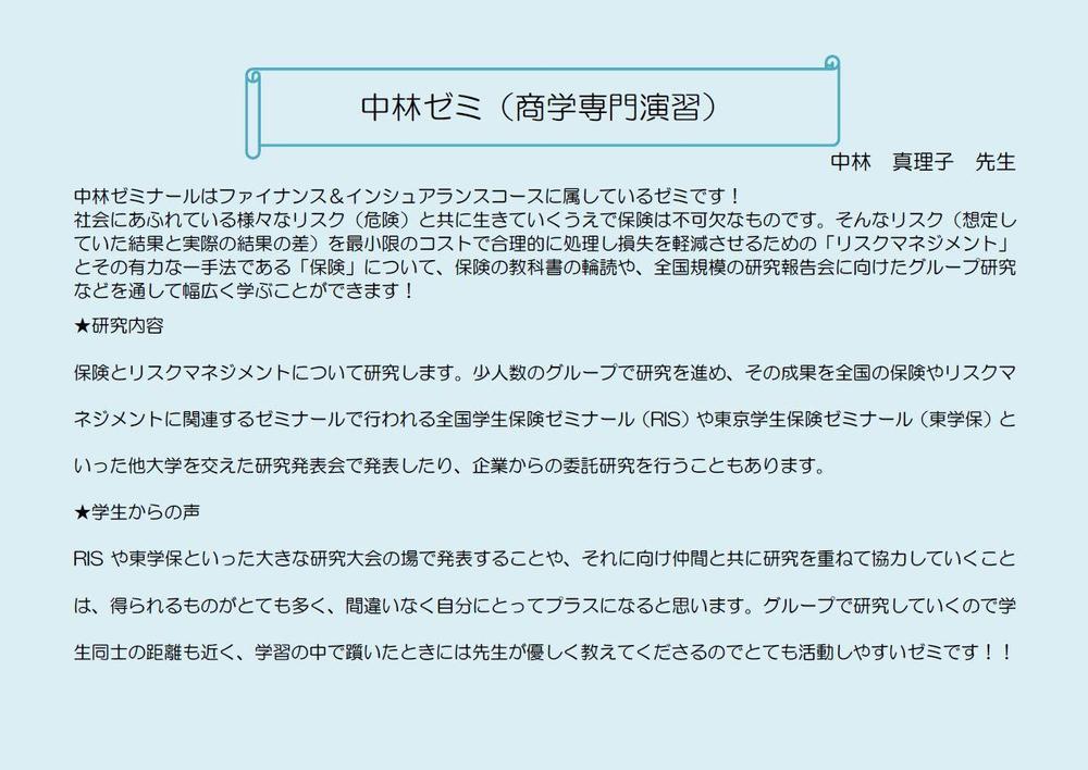 中林ゼミ.jpg