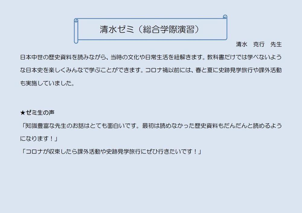 清水ゼミ.jpg