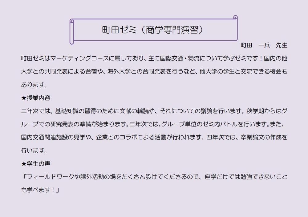 町田ゼミ.jpg