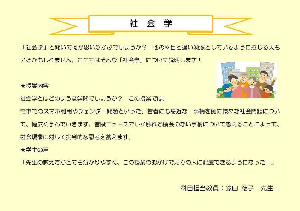 2_社会学.JPG